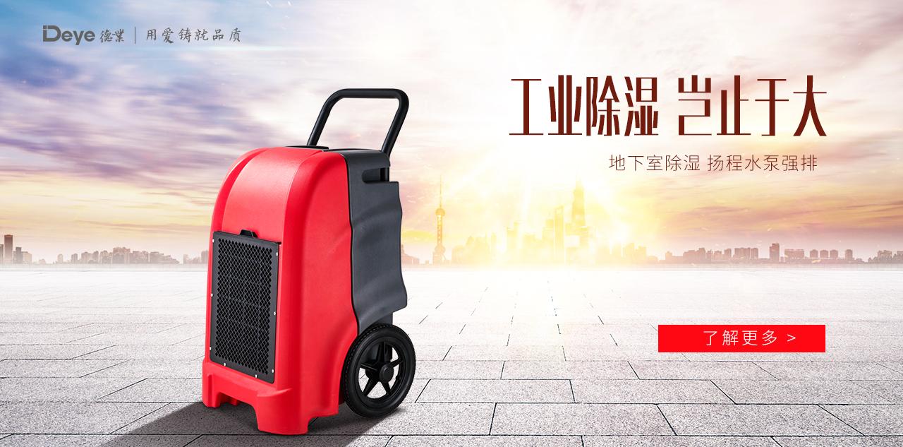 上海商用除湿机
