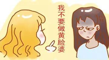 """什么直接导致女人变成""""黄脸婆""""?"""