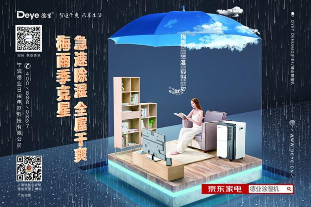 一起告别梅雨季潮湿